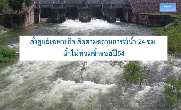 flood center