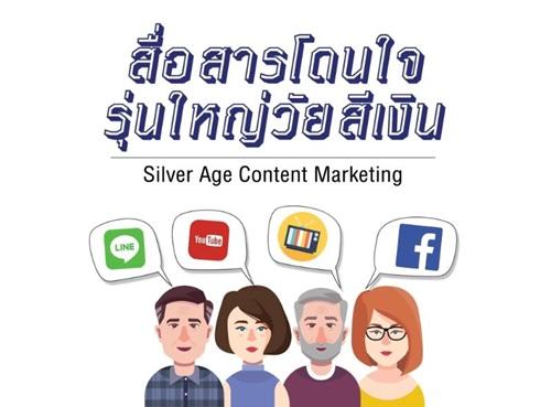 Silver-Age-Marketing