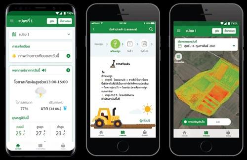 Farmer Info App