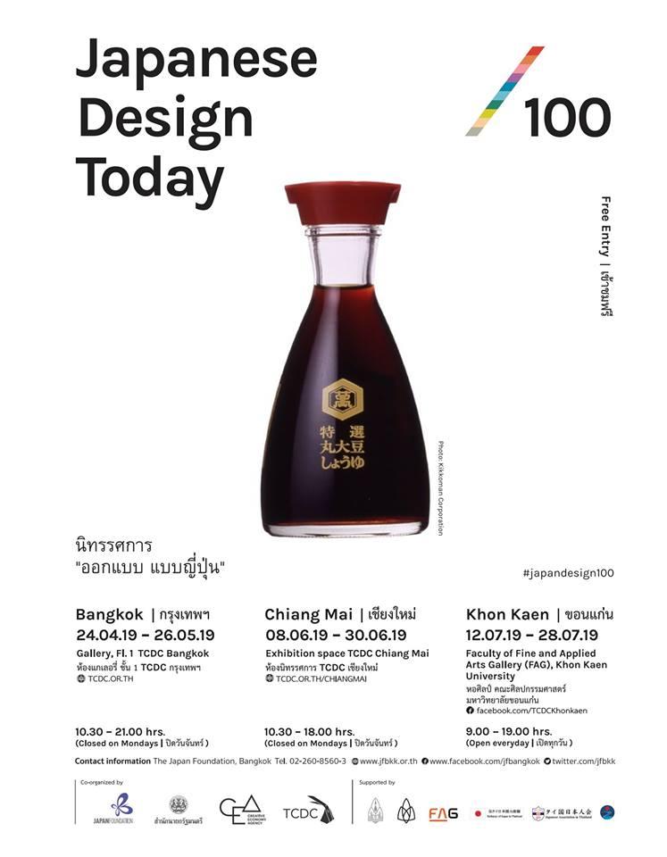 japandesign100