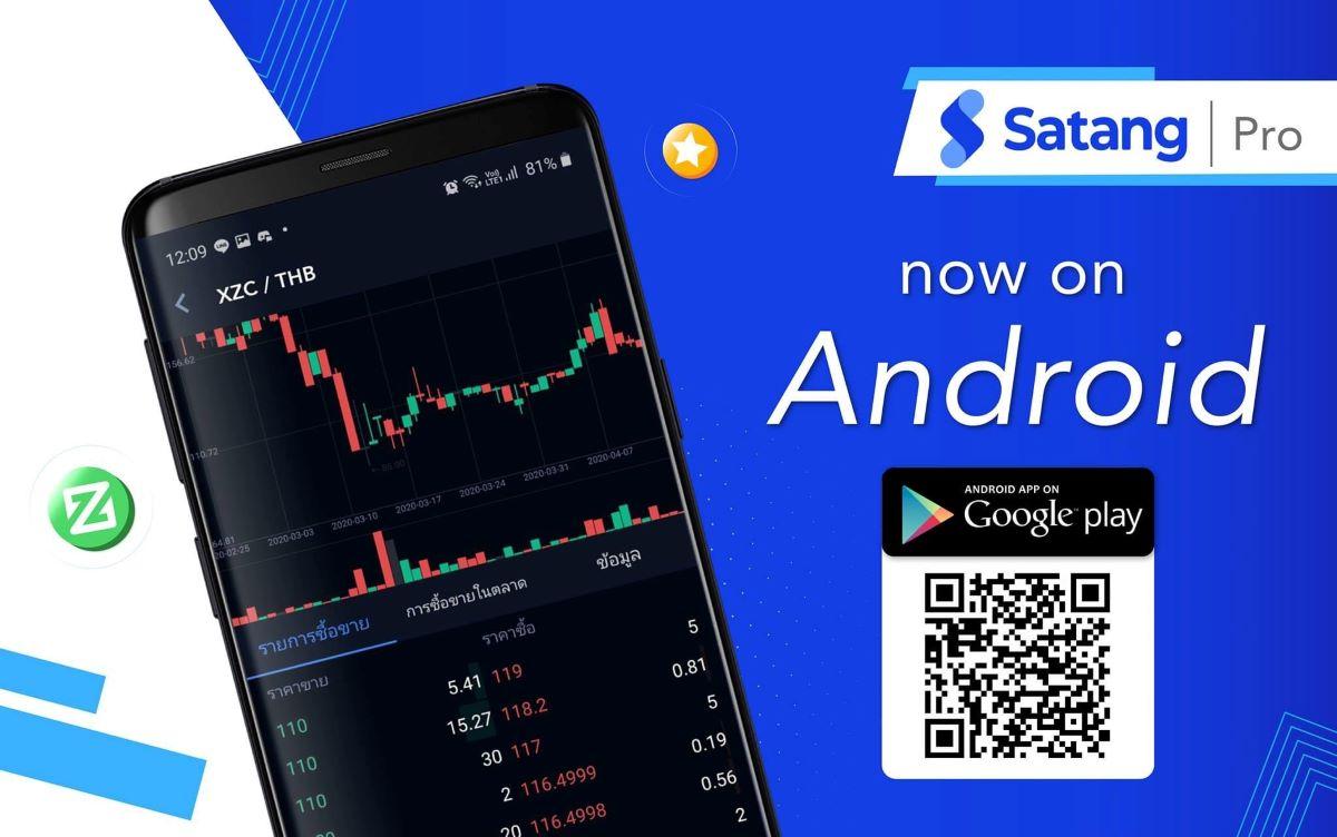Satang Pro App30042020