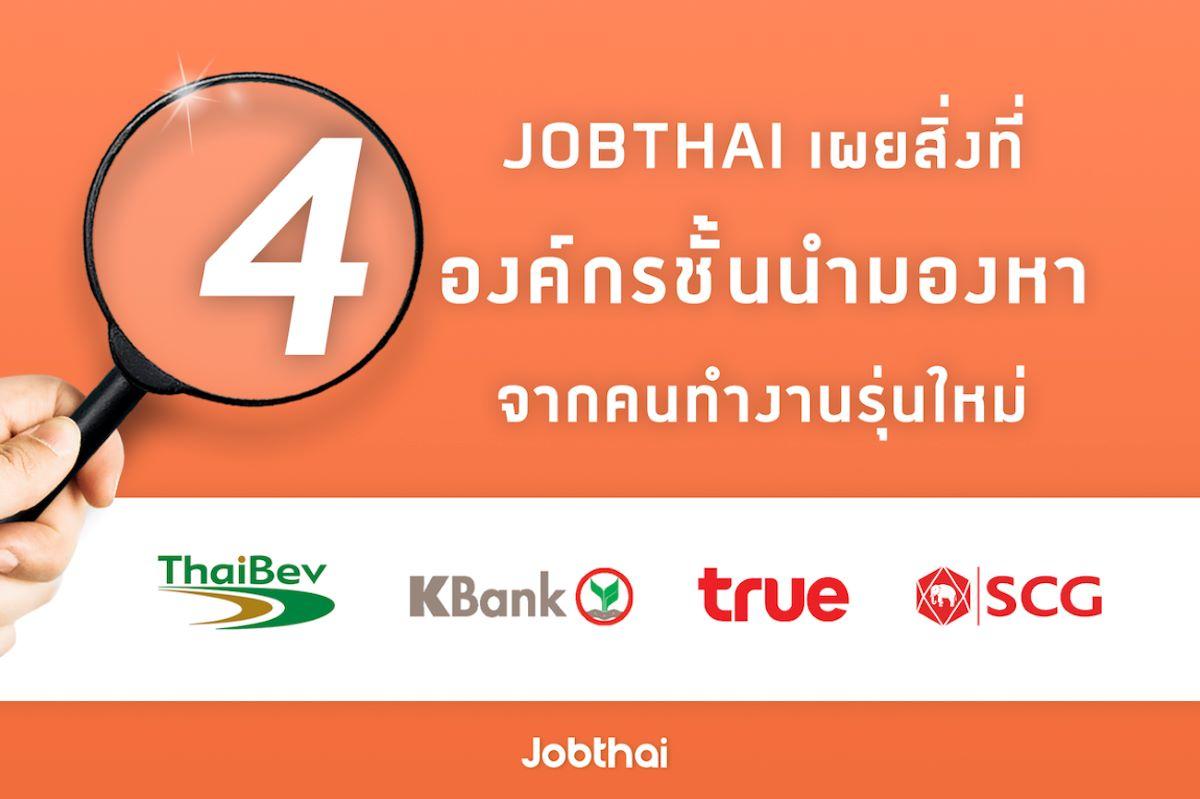 job from jobthai