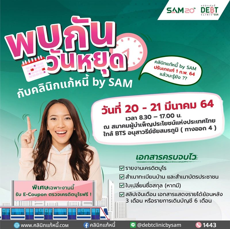 sam2032021