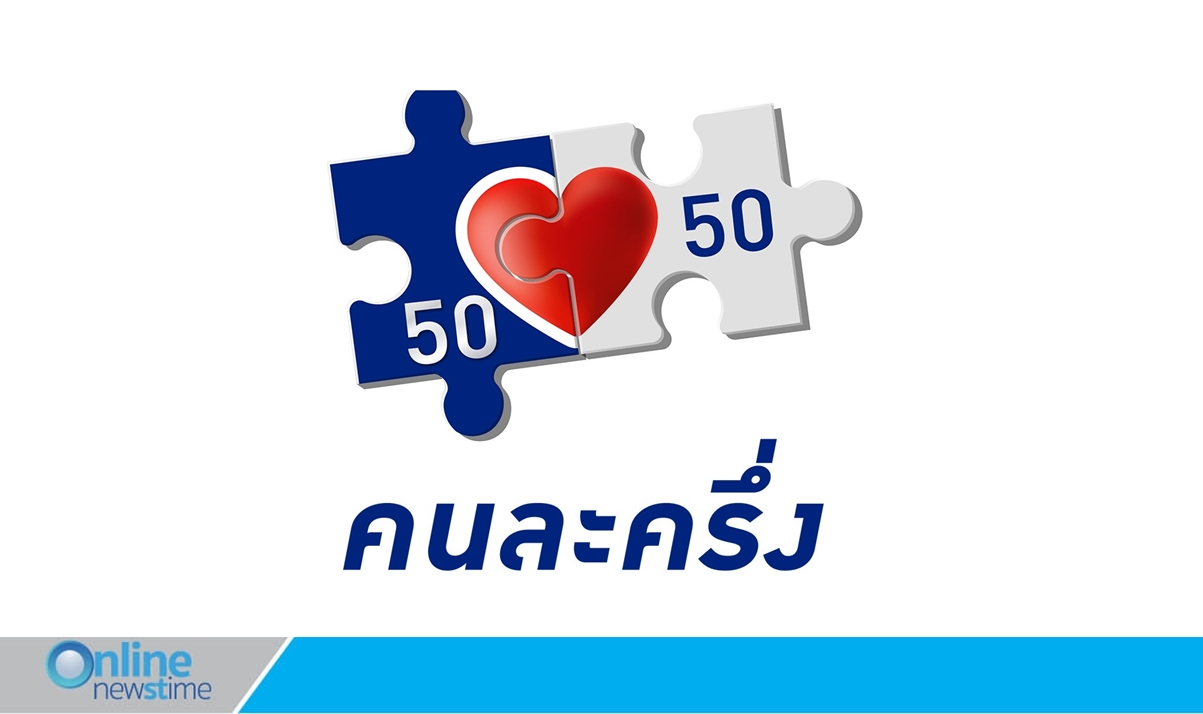 fifty fifty15062021