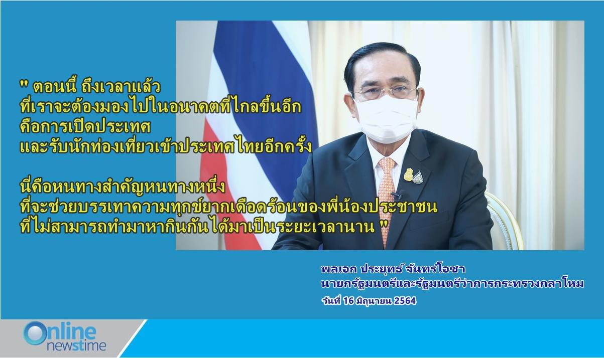 open thai16062021